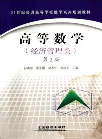 【二手包邮】经济管理类-高等数学(第2版) 孙洪波 中国铁道出版