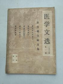 医学文选--祖传秘方验方集(1988年第一集)