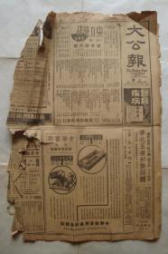 大公报   民国二十六年1月5日   1-8版全   载有特赦张学良、晋绥剿匪联合公告等