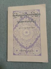 藏文文法教程(藏文)