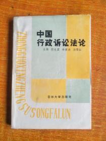 中国行政诉讼法论