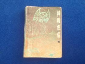 金庸 著 武侠小说 神雕侠侣(上)陕西人民出版社