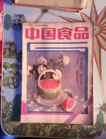 中国食品(1987第8期)