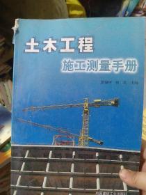 土木工程施工测量手册