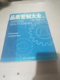 品质管制大全 下册(一版一印)