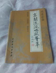 京剧流派唱段荟萃 (高庆奎 李和曾 李宗义)