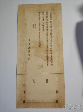 香港六十年代九龙景星戏院电影七重心开幕电影邀请卡一张