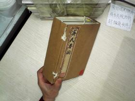 齐民要术1-6册线装全  带涵