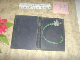 50年代和平(笔记本)》收藏4/内插为老风景/内有笔记/道林纸