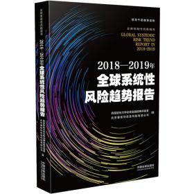 9787509398494-ha-2018-2019年全球系统性风险趋势报告