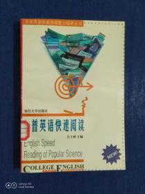 《大学英语快速阅读能力培养丛书:科普英语快速阅读》(DS)