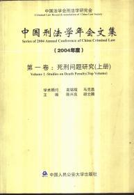 中国刑法学年会文集(2004年度)第一卷:死刑问题研究(上下册)