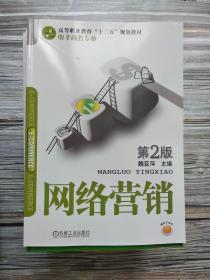 网络营销 第2版