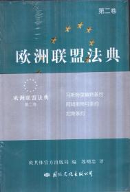 欧洲联盟法典 第二卷
