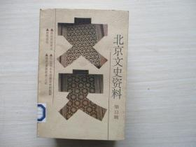 北京文史资料.第53辑   292