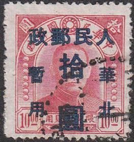 解放区邮票孙中山10元加盖华北暂用人民邮政
