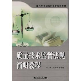 质量技术监督法规简明教程徐宗华//胡培雨