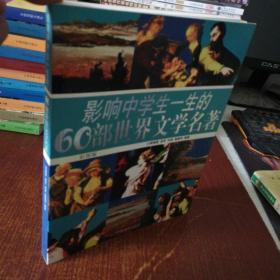 影响中学生一生的60部世界文学名著