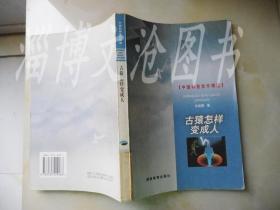 中国科普佳作精选 : 古猿怎样变成人