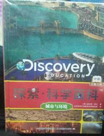 探索科学百科:城市与环境