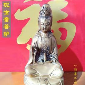 观音菩萨铜像 纯黄铜佛教道教用品摆件家用供奉观世音神佛像
