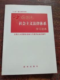 中国特色社会主义法律体系学习读本
