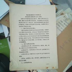 1975年中央民族歌舞团对演职人员实行伙食补助费的暂行办法【草案】油印本