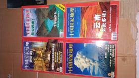 中国国家地理2002年2.4.7.10月(4本合售)