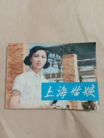 电影连环画  上海姑娘