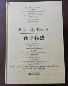正版未开封:东方智慧丛书  孙子兵法(汉越对照)9787549588763