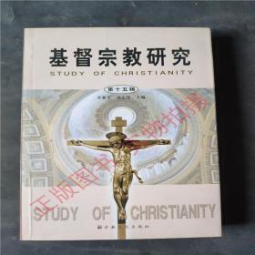 基督宗教研究(第15辑)9787802546509