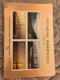 (长江公路大桥)特种邮票发行纪念