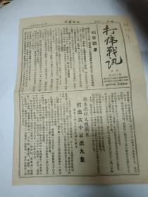 打虎战讯 1952年