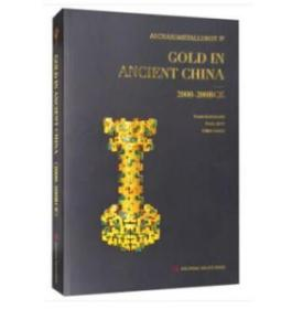 正版新书 Gold in Ancient China(先秦金器):2000-200BCEy