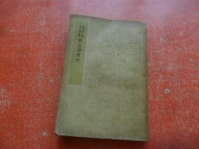 国学基本丛书 蒙古游牧记(民国27年初版)