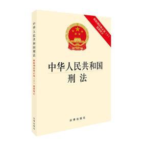 正版 中华人民共和国刑法 根据刑法修正案(十)新修正 新刑法法条单行本 刑法修正案10刑法条文 法律出版社 著 9787519715359