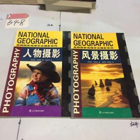 美国国家地理学会摄影系列:人物摄影+风景摄影 2册合售
