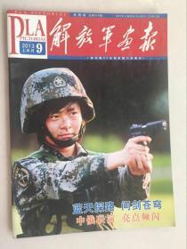 解放军画报2013年9 上半月