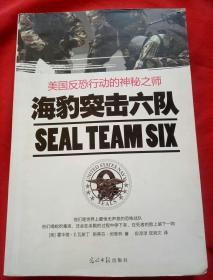 海豹突击六队:美国反恐行动的神秘之师
