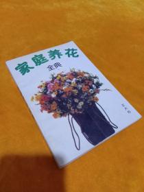 家庭养花全典