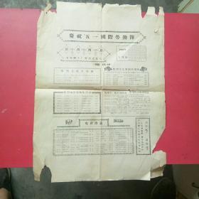 齐齐哈尔车辆工厂劳动文化宫,庆祝五一国际劳动节,1960年5月份活动消息