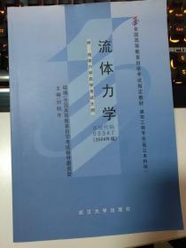 自考教材:流体力学03347(2006年版) 刘鹤年 武汉大学出版社9787505851511