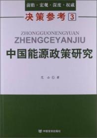 中国能源政策研究
