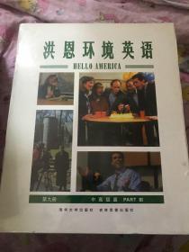 洪恩环境英语BOOK9 第九册 (全新未开封)盒装