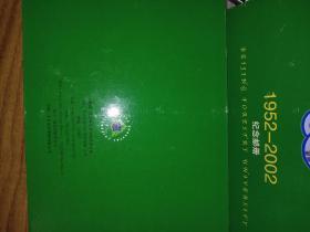 北京林业大学建校50周年纪念邮册【1952-2002】