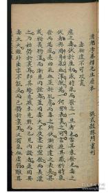 李敷荣 痘科救劫论古代中医专科手抄本 彩色影印 线装上下两册 158页左右