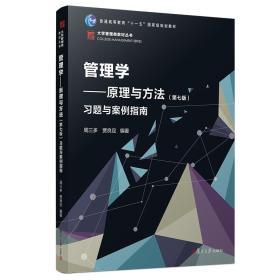 二手正版管理学原理与方法习题与案例指南 第七版9787309140606