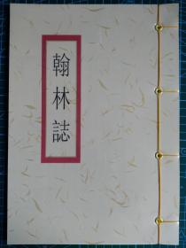翰林志(翻印)洒金宣纸加膜