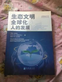 人力论丛2009;生态文明全球化人的发展