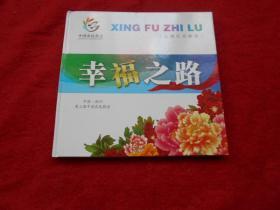 第三届中国农民歌会 幸福之路【专题纪念邮册】